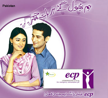 Poster, Pakistan, Greenstar Social Marketing (an affiliate of Population Services International)